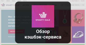 Кэшбэк-сервис Smarty.Sale
