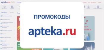 Промокоды для сервиса apteka.ru.