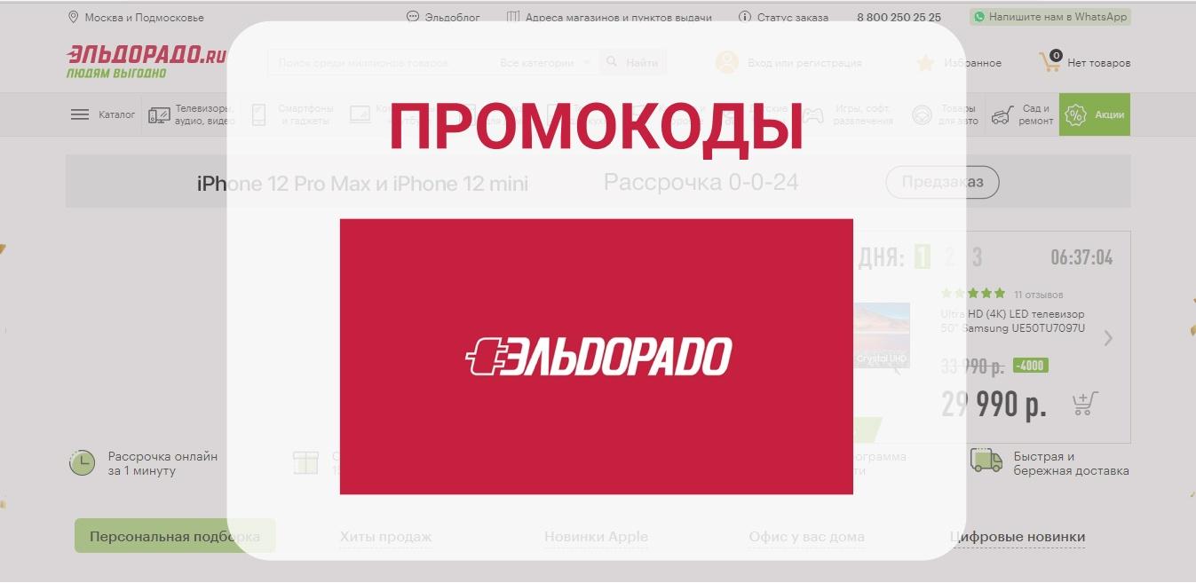 Полезные промокоды для интернет-магазина Эльдорадо.