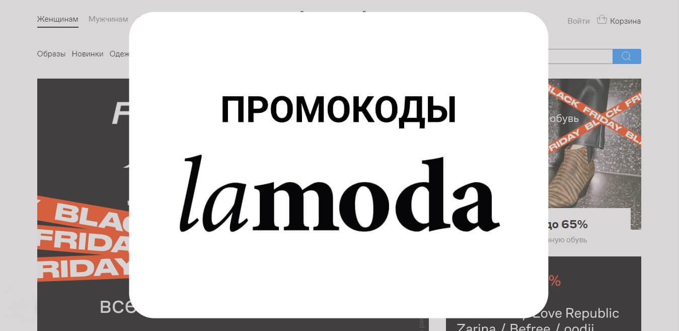 Промокоды для интернет-магазина Lamoda.