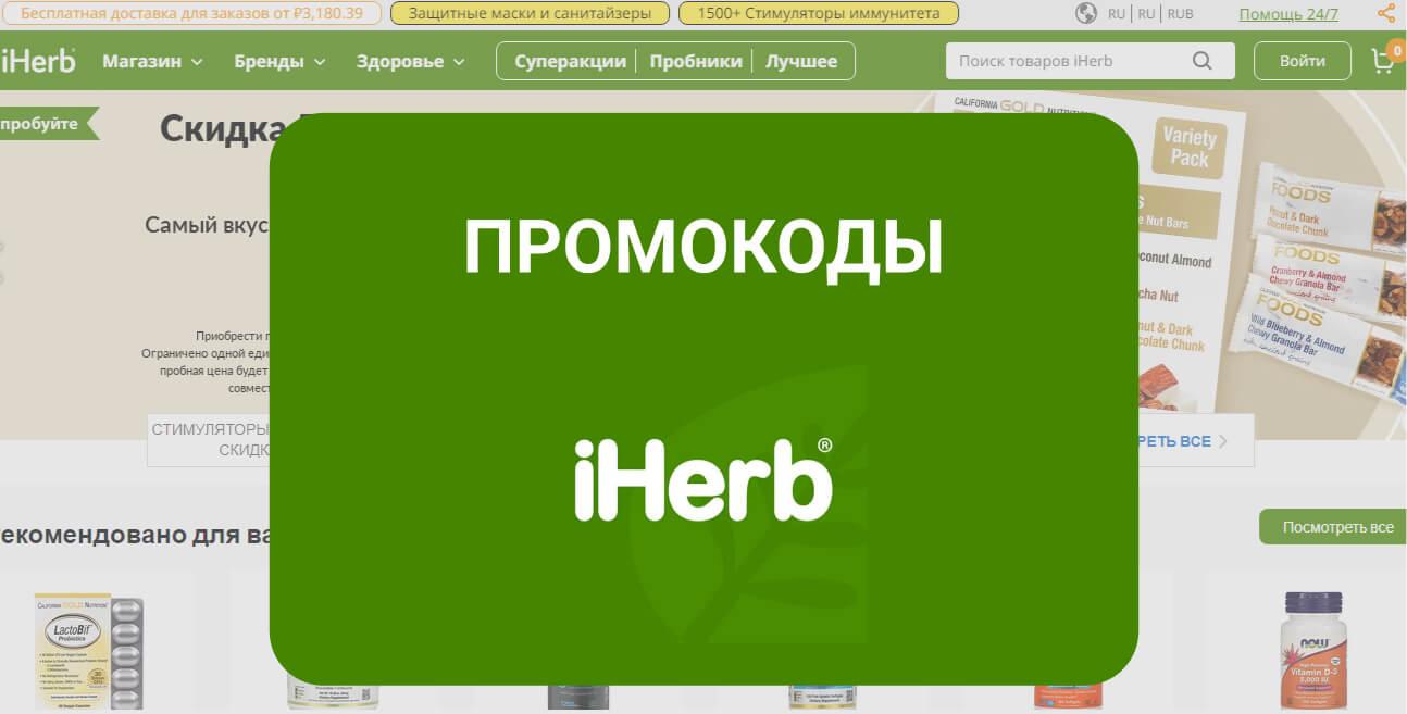 Актуальные промокоды для iHERB.