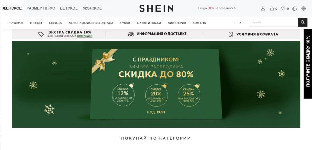Выгода в интернет-магазине Shein.