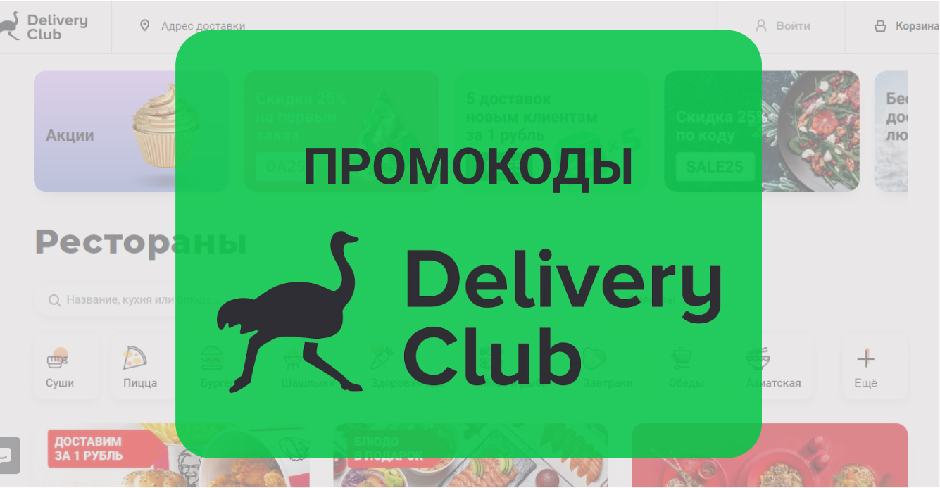 Промокоды DeliveryClub.