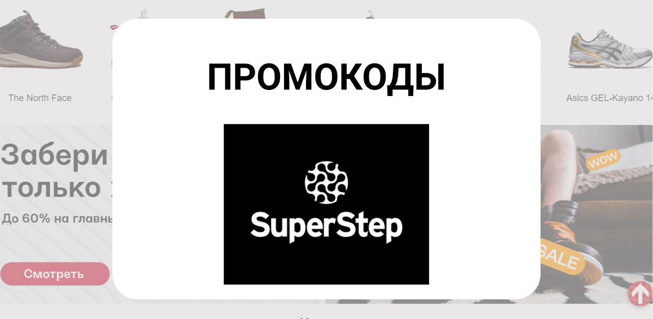 Промокоды SuperStep.